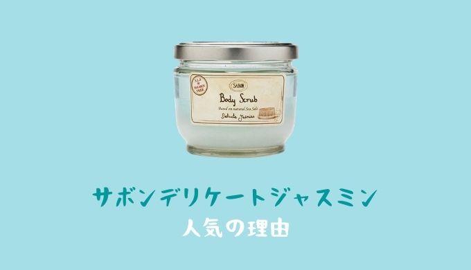 サボンデリケートジャスミンがいい香り♡人気の理由と口コミ評判は?