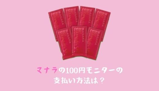 【マナラが激安!】100円モニターの支払い方法と口コミ【条件は4つ】